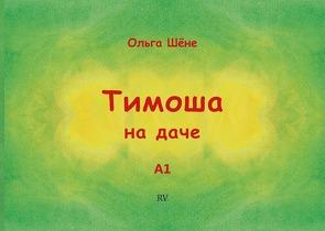 Im Sommer von Schöne,  Olga
