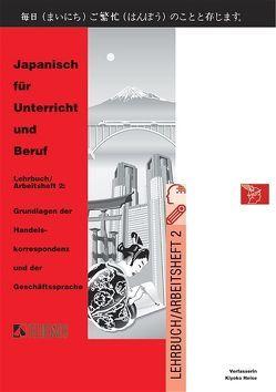 Japanisch für Unterricht und Beruf – Lehrbuch /Arbeitsheft / Japanisch für Unterricht und Beruf – Lehrbuch /Arbeitsheft von Heise,  Kiyoko, Krüper,  Sabine