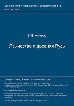 Jazyčestvo i Drevnjaja Rus'. St.-Petersburg 1914 von Anickov,  Evgenij V.