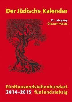 Jüdischer Kalender (Der jüdische Kalender) von Broder,  Henryk M, Recher,  Hilde