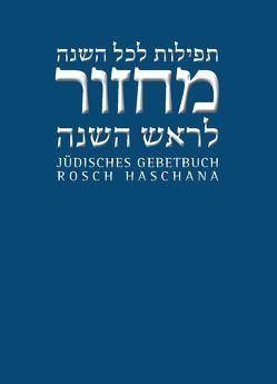 Jüdisches Gebetbuch Hebräisch-Deutsch / Rosch Haschana von Nachama,  Andreas, Sievers,  Jonah