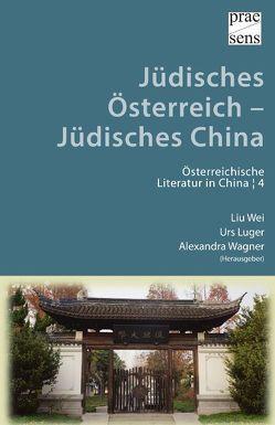 Jüdisches Österreich – Jüdisches China von Liu,  Wei, Luger,  Urs, Wagner,  Alexandra