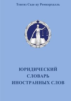 Juristisches Fremdwörterbuch Russisch von Sade zu Romkerhall,  Tengis