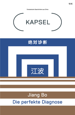 Kapsel von A Que, Bo,  Jiang, Chen,  Qiufan, Holland,  Tim, Isaacson,  Nathaniel, Liu,  Ken, Rieks,  Josefine, Wenker,  Marius, Xing,  Wang