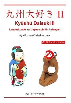 Kyushu Daisuki II von Liew,  Christine, Puster,  Aya