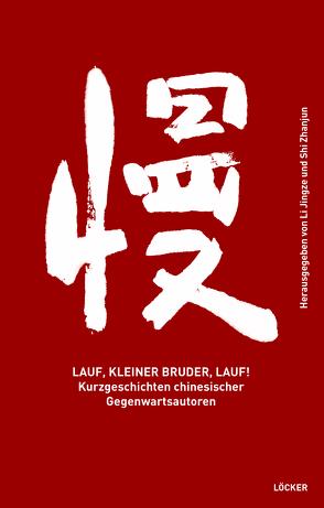Lauf, kleiner Bruder, lauf! von Li,  Jingze, Mader,  Hildegard, Schnut,  Michael, Schnut-Hainz,  Daria, Shi,  Zhanjun
