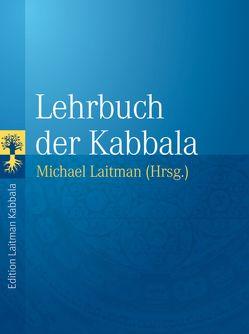 Lehrbuch der Kabbala von Laitman,  Michael