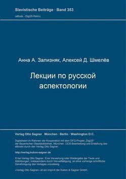 Lekcii po russkoj aspektologii. Studienhilfen, Band 7 von Šmelev,  Aleksej D., Zaliznjak,  Anna A.