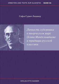 Ličnost' chudožnika v tvorčeskom mire Osipa Mandel'štama i tradicii russkoj klassiki von GURVIC-LIŠCINER,  S