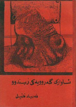 Lieder aus vitaler Kehle/Awazî Geruyekî Zindû von Omar,  Feryad Fazil