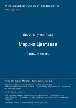 Marina Cvetaeva von Mnuchin,  Lev A.