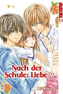 Nach der Schule: Liebe 04 von Kayoru