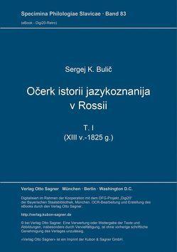 Očerk istorii jazykoznanija v Rossii. T. I (XIII v.-1825 g.) von Bulic,  Sergej K.