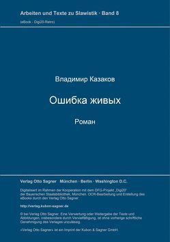 Ošibka živych. Roman von Kazakov,  Vladimir V.