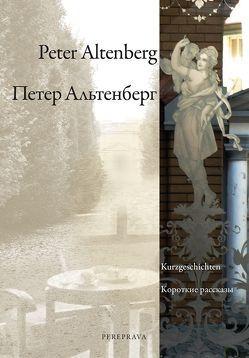 Peter Altenberg, Kurzgeschichten von Markstein,  Elisabeth, Moskwina,  Ekaterina