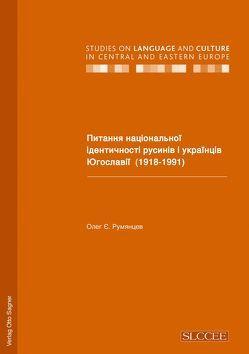 Pitannja nacional'noji identyčnosti rusyniv i ukrajinciv Jugoslaviji (1918-1991) von Rumjancev,  Oleg