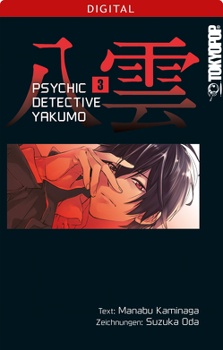 Psychic Detective Yakumo 03 von Kaminaga,  Manabu, Oda,  Suzuka