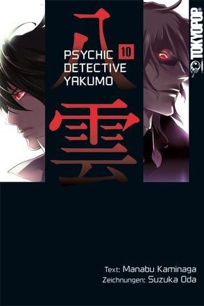 Psychic Detective Yakumo 10 von Kaminaga,  Manabu, Oda,  Suzuka