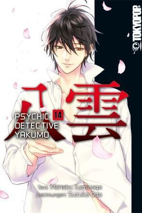 Psychic Detective Yakumo 14 von Kaminaga, Manabu, Oda, Suzuka