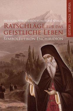Ratschläge für das geistliche Leben von Brang,  Leo, Fernbach,  Gregor, Häcki,  Eugen, vom Berg Athos,  Nikodemos