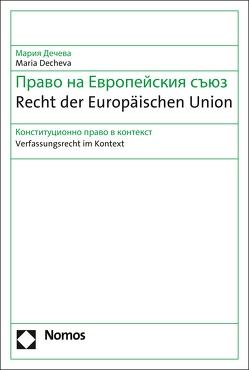 Recht der Europäischen Union / Право на Европейския съюз von Decheva,  Maria