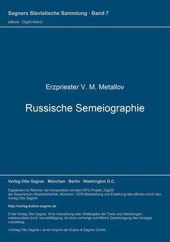 Russische Semeiographie. Zur Archäologie und Paläographie des Kirchengesangs von Metallov,  V. M. Erzpriester, Von Gardner,  Johann