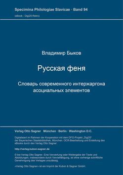 Russkaja fenja. Slovar' sovremennogo interžargona asocial'nych elementov von Bykov,  Vladimir B.