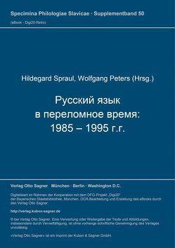 Russkij jazyk v perelomnoe vremja: 1985 – 1995 g.g von Peters,  Wolfgang, Spraul,  Hildegard