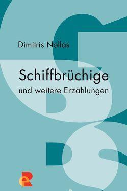 Schiffbrüchige und andere Erzählungen von Eideneier,  Hans, Hildebrand,  Birgit, Kotzia,  Elisavet, Nollas,  Dimitris