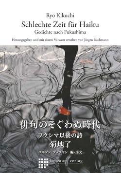 Schlechte Zeit für Haiku von Buchmann,  Jürgen, Kikuchi,  Ryo, Wienold,  Götz