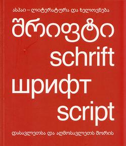 Schrift von Bakradse,  Lasha, Hildebrand-Schat,  Viola, Hüttel,  Martin, Krey,  Gisela, Soltek,  Stefan
