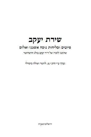 Selichot von Levinger,  Israel Meir