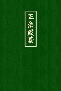 Shobogenzo von Dogen Zenji, Dogen,  Eihei, Dogen,  Meister, Linnebach,  Gabriele, Nishijima,  G W