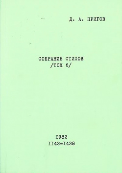 Sobranie Stichov. Tom 6. No. 1143-1438. 1982 von Prigov,  Dmitrij