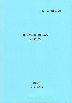 Sobranie Stichov. Tom 7. No. 1439-1819. 1983 von Prigov,  Dmitrij