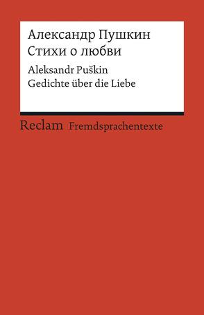 Stichi o ljubvi von Berthelmann,  Gundela, Berthelmann,  Rainer, Puskin,  Aleksandr