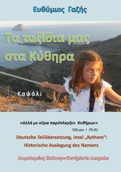 Ta Taxídia mas sta Kýthira / Unsere Reisen nach Kýthira von Gazis,  Efthymios