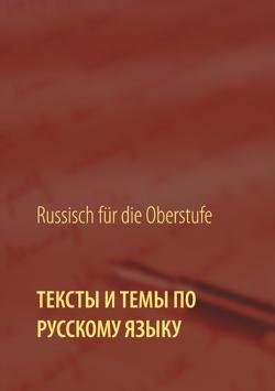 Texte und Themen für die Oberstufe von Koneva,  Ekaterina