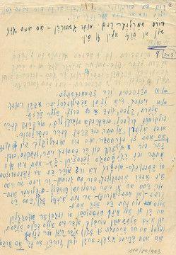 Theresienstädter Tagebuch von Ehrmann-Skek,  Alisa, Ofek,  Ruthi, Shek,  Daniel