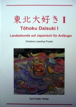 Tohoku Daisuki I von Liew,  Christine, Puster,  Aya