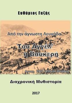 Tou Agél´ i Vafkerí von Gazis,  Efthymios