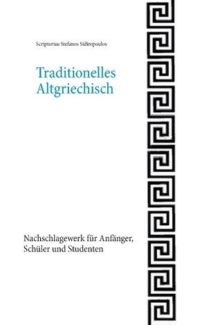 Traditionelles Altgriechisch von Sidiropoulos,  Scriptorius Stefanos