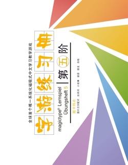 Übungsheft 5 – Magictype chinesisches Lernspiel von Otto,  Qian