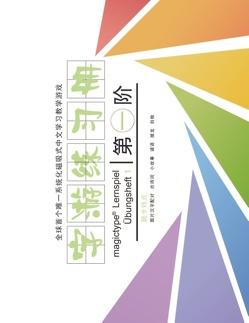 Übungsheft – Magictype chinesisches Lernspiel von Otto,  Qian