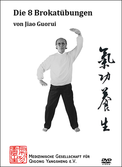 USB Video – Die 8 Brokate – Video mit Jiao Guorui von Guorui,  Prof. Jiao