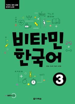 Vitamin Korean 3 (B1) (englische Ausgabe)