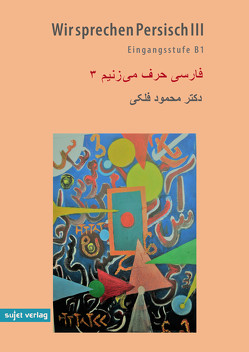 Wir sprechen Persisch III: Eingangsstufe B1 von Falaki,  Mahmood
