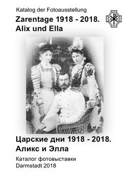 Zarentage 1918 – 2018. Alix und Ella. von Sudobin,  Denis