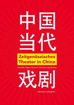 Zeitgenössisches Theater in China von Cao,  Kefei, Heymann Sabine, Lepschy,  Christoph